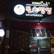 Song Cook's